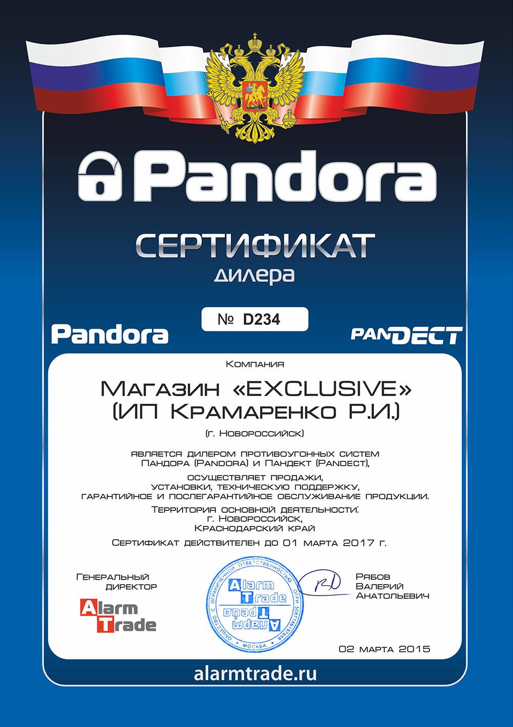 D233-17-03 Пандора Кубань - Краснодар2