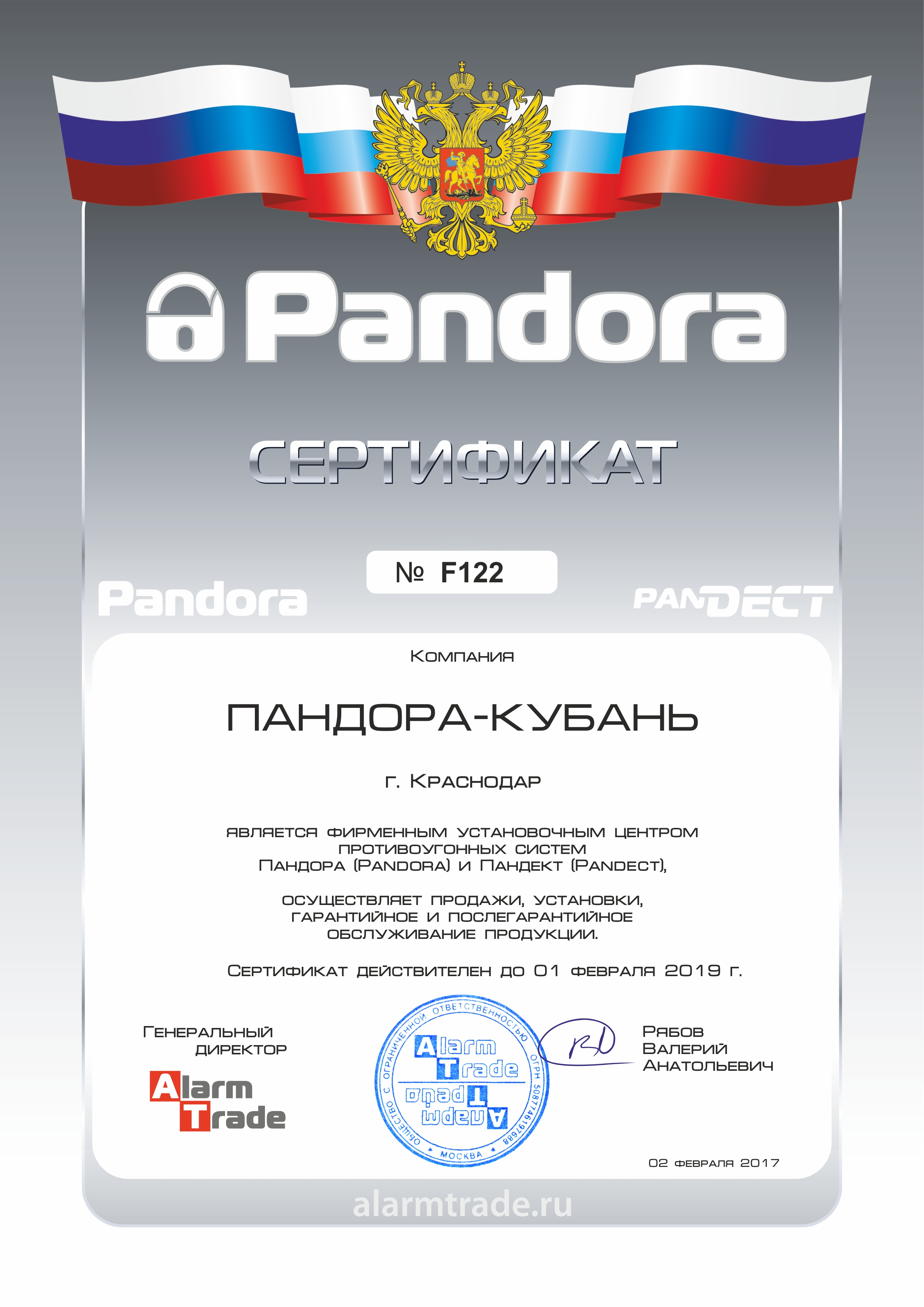 D233-17-03-Пандора-Кубань-Краснодар